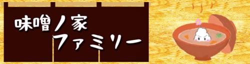 【味噌の家ファミリー】