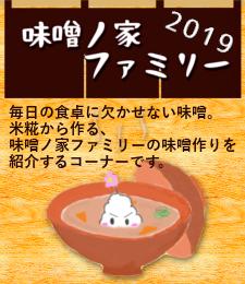 【味噌の家ファミリー】毎日の食卓に欠かせない味噌。米糀から作る、味噌の家ファミリーの味噌作りを紹介するコーナーです。