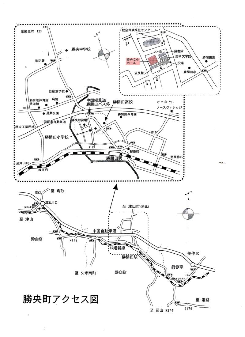 〈勝央文化ホール アクセス図〉